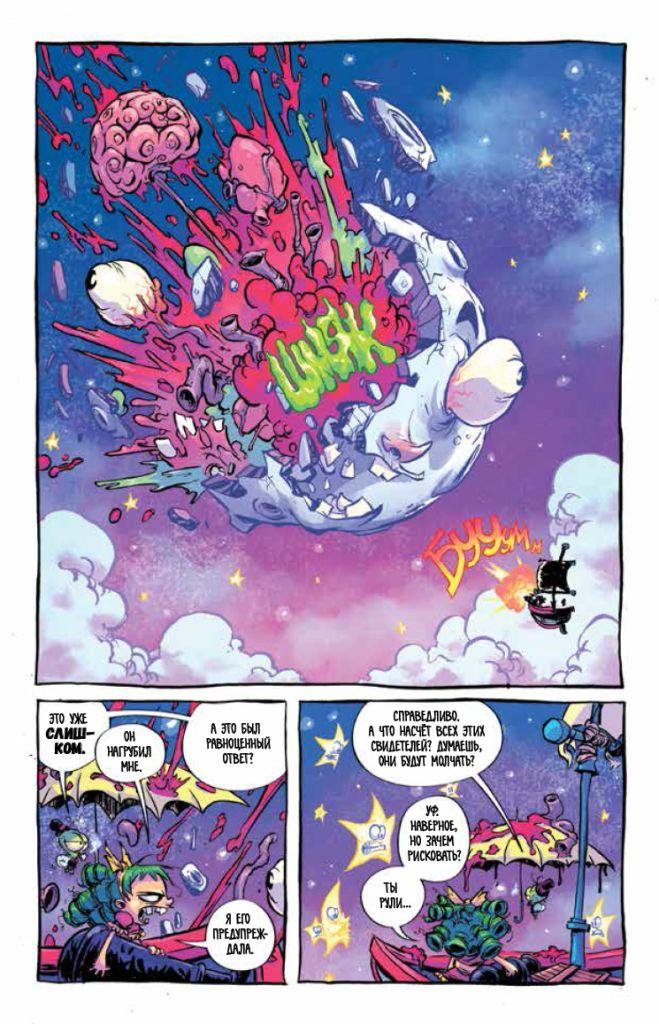 Безумный комикс «Я ненавижу Страну Чудес» уже на прилавках магазинов | Канобу - Изображение 6849