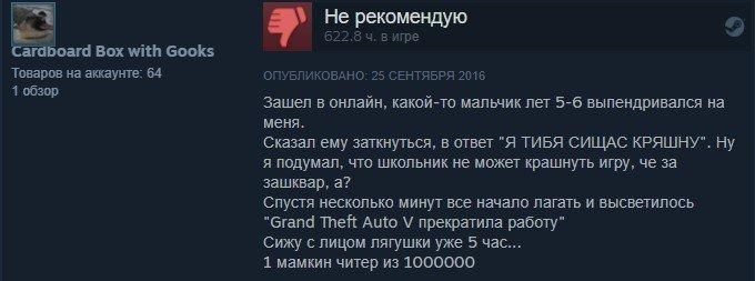 Золото Steam: отборные отзывы игроков оGrand Theft Auto5 | Канобу - Изображение 1514