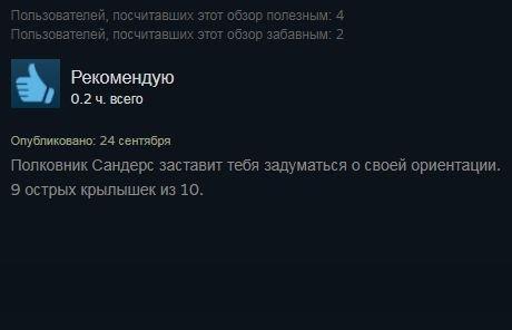 «Любишь курочку?»: отзывы вSteam активно нахваливают симулятор свиданий про KFC   Канобу - Изображение 3320