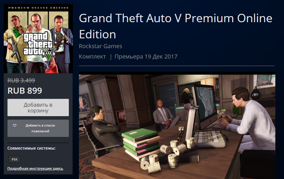Rockstar отдает GTA V Premium Online Edition за 900 рублей в PS Store | Канобу - Изображение 12945