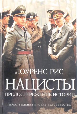 10 книг про нацистов, Третий Рейх иальтернативную историю Второй мировой, которые стоит прочитать | Канобу - Изображение 5307