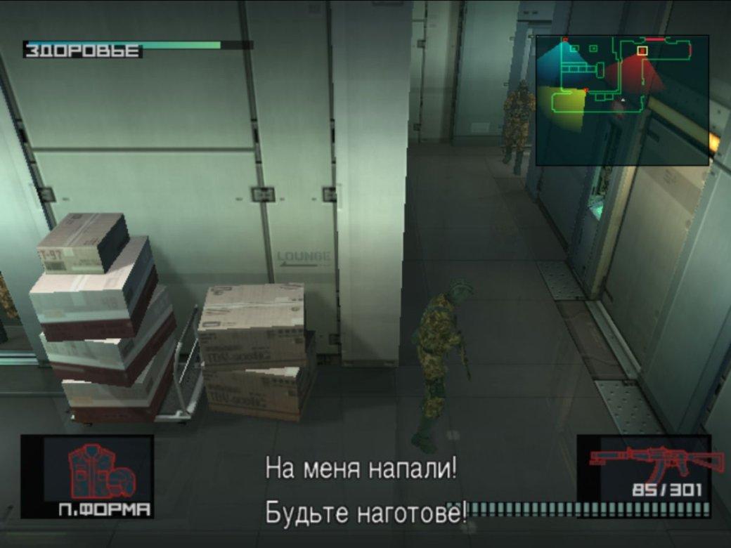 Metal Gear Solid. Помним. Любим. Часть 2. | Канобу - Изображение 2