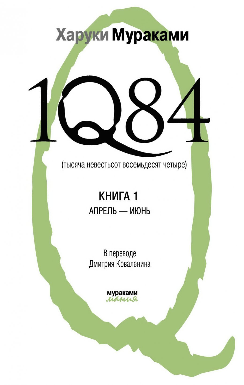 25 главных книг 2010-2019 | Канобу - Изображение 5703