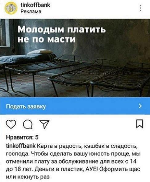 Провалы 2017— Интернет. Условный срок Соколовского, Совет блогеров, Тиньков и«Немагия». - Изображение 4