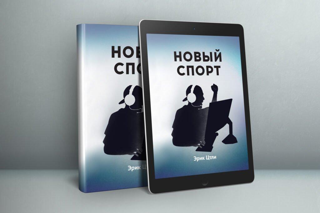 В России вышла книга о киберспорте под названием «Новый спорт» | Канобу - Изображение 4102
