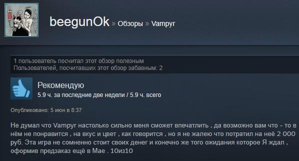 «Шикарная игра, ноценник великоват»: первые отзывы пользователей Steam оVampyr. - Изображение 16