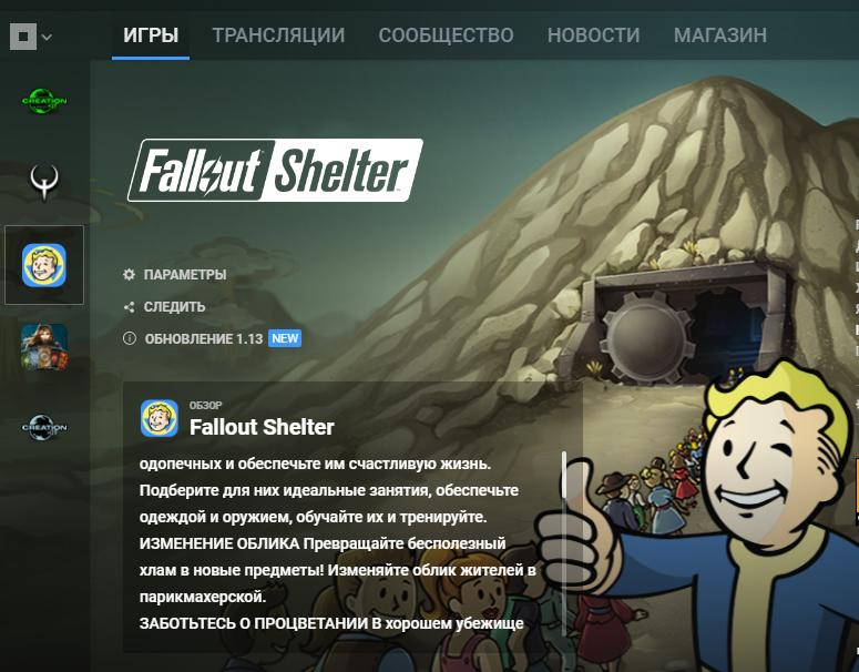 Bethesda поиздевалась над мобильными играми, заставив кричать Волт-Боя наиконке Fallout Shelter. - Изображение 3
