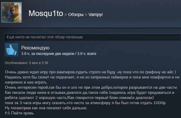 «Шикарная игра, ноценник великоват»: первые отзывы пользователей Steam оVampyr. - Изображение 15