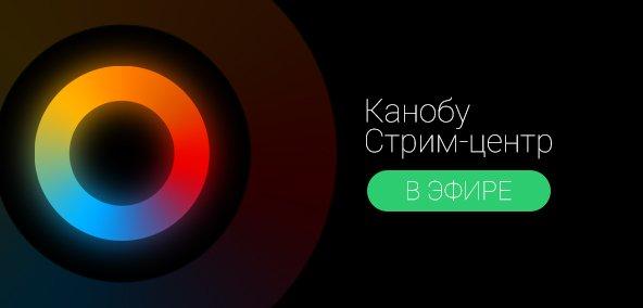 «Канобу» и«ВКонтакте» запускают сервис трансляций «Стрим-центр» | Канобу - Изображение 8640