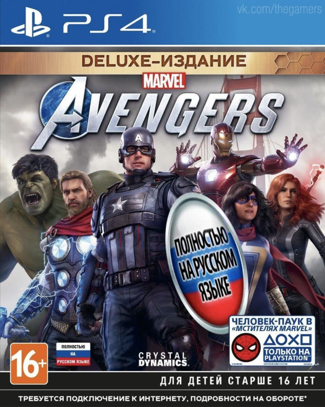 Винтернете высмеяли российские обложки новой игры про «Мстителей» | Канобу - Изображение 4185