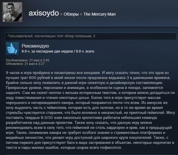 """«Русский """"Бегущий полезвию""""»: отзывы пользователей Steam о«Ртутном человеке» Ильи Мэддисона. - Изображение 19"""