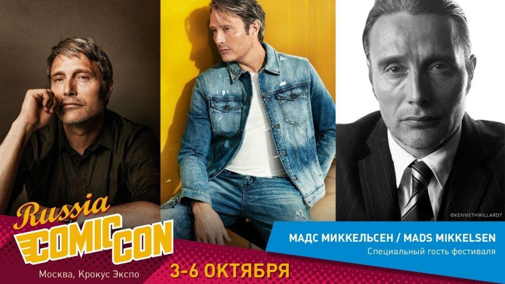 Мадс Миккельсен приедет на Comic Con Russia в Москве | Канобу - Изображение 1062