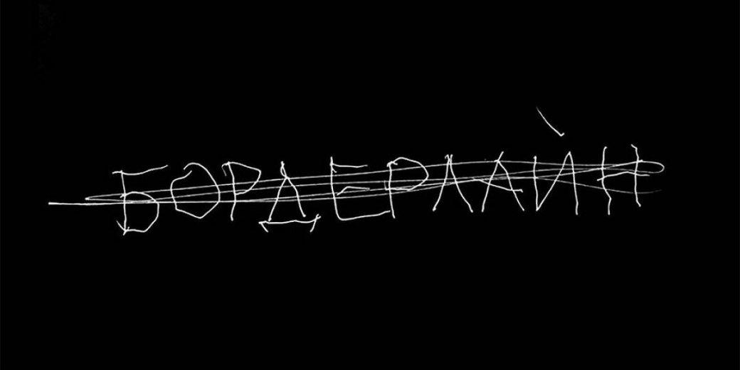 Земфира выпустила новый альбом «Бордерлайн». Впервые за восемь лет!   Канобу - Изображение 7480