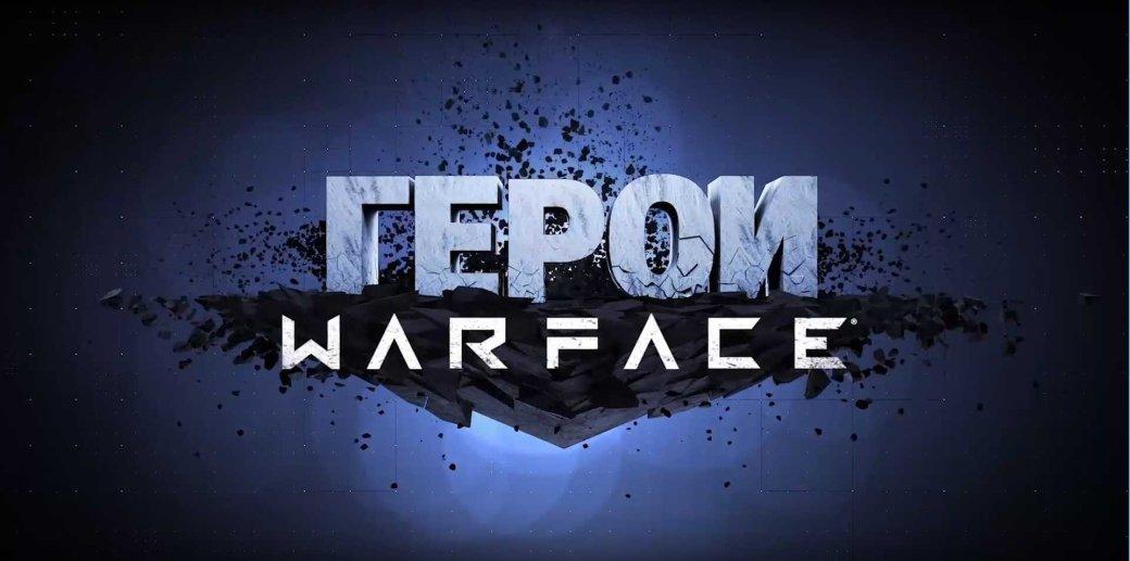 У проекта «Герои Warface» стартовал второй сезон | Канобу - Изображение 1