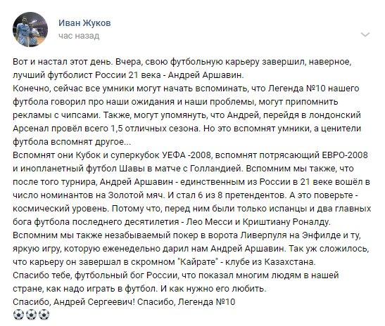 Андрей Аршавин ушел избольшого футбола. Как сним прощались вИнтернете | Канобу - Изображение 5919