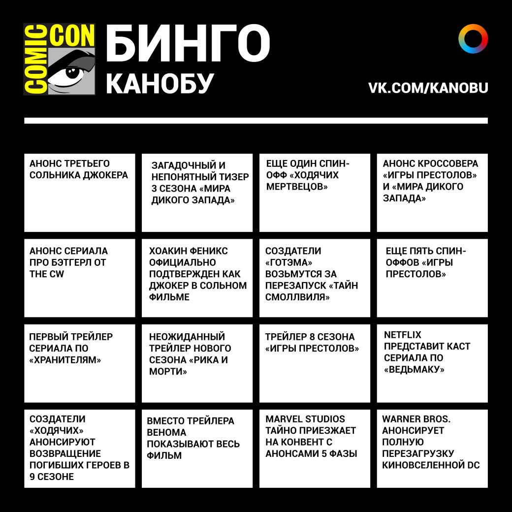 Comic-Con San Diego 2018. Расписание главных панелей   Канобу - Изображение 3250