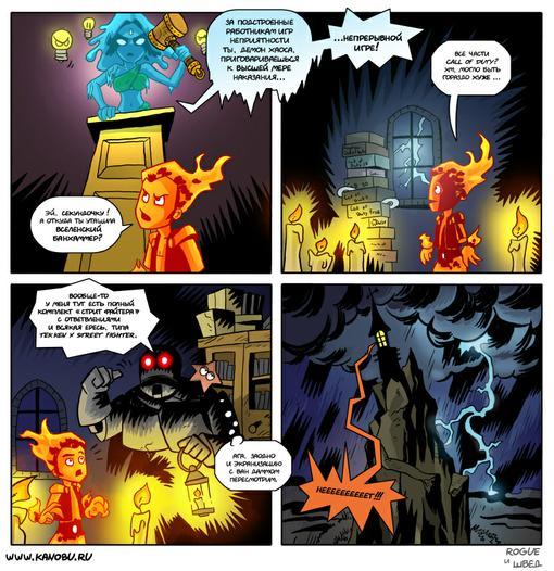 Канобу-комикс. Весь первый сезон | Канобу - Изображение 9