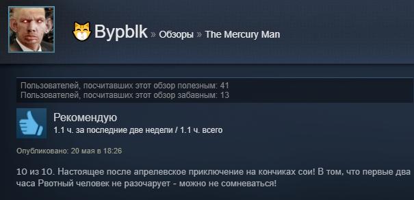 """«Русский """"Бегущий полезвию""""»: отзывы пользователей Steam о«Ртутном человеке» Ильи Мэддисона. - Изображение 6"""