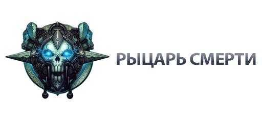 World of Warcraft: Mists of Pandaria. Руководство. | Канобу - Изображение 3