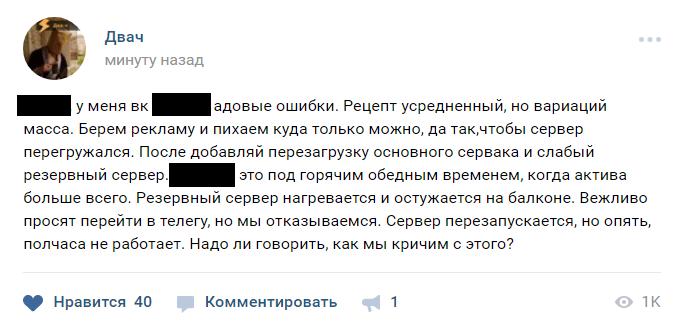 Мемы недели: втаптывание вгрязь Илона Маска, странные статуи инеработающий «ВКонтакте» | Канобу - Изображение 7