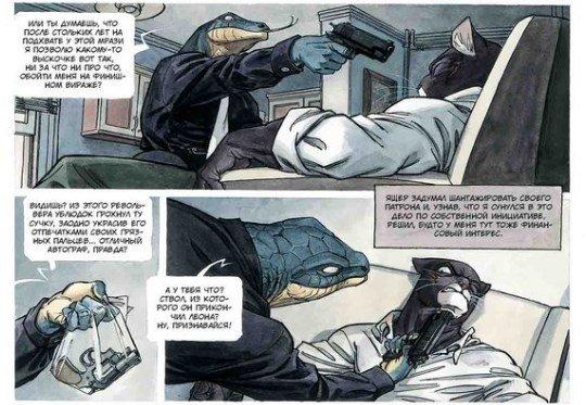 Комиксы: что почитать и подарить наНовый год | Канобу - Изображение 13840