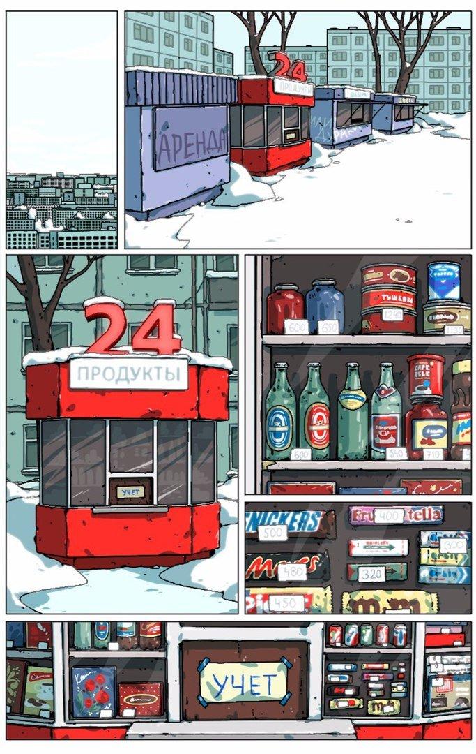 Русский комикс про роболарек против кайдзю изпанельных многоэтажек | Канобу - Изображение 7075