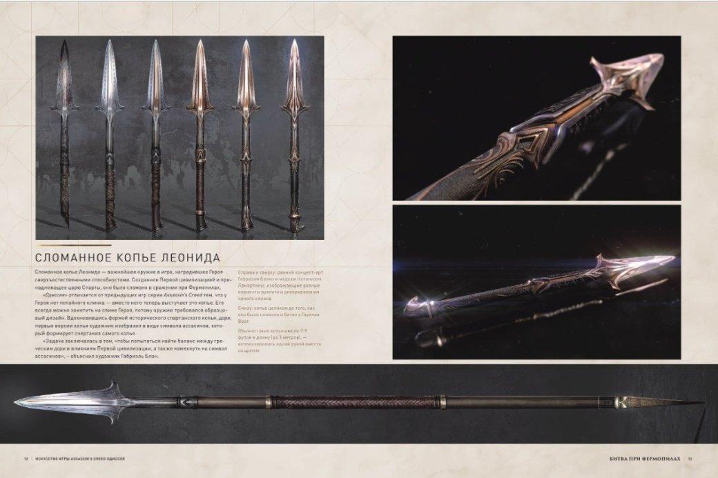 Посмотрите на крутые иллюстрации из артбука Assassin's Creed Odyssey | Канобу - Изображение 543