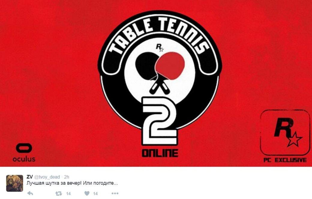 Как интернет высмеял тизер Rockstar | Канобу - Изображение 6634