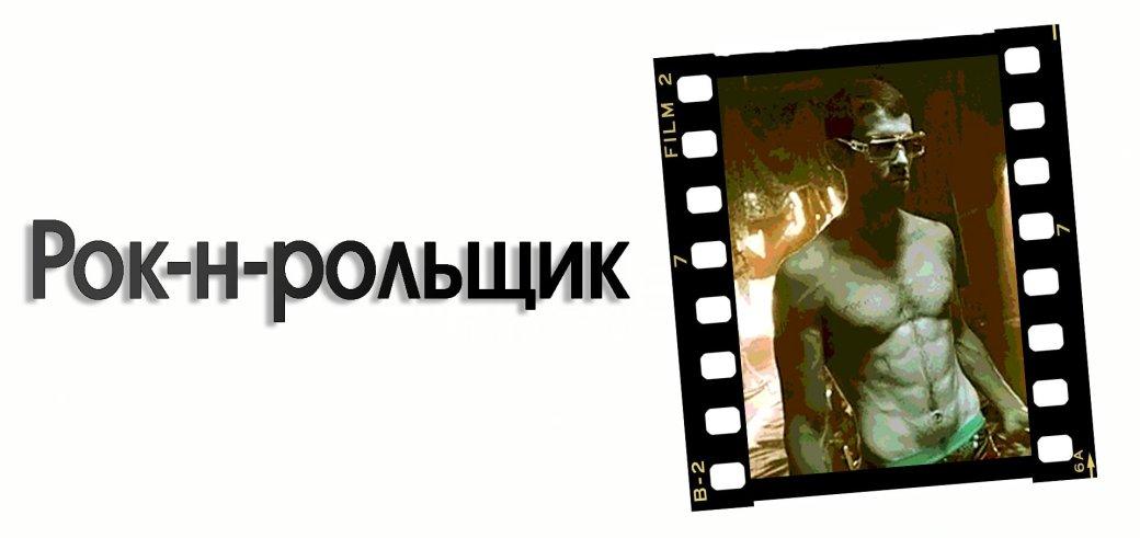НеИдеальное Кино. Гай Ричи | Канобу - Изображение 5