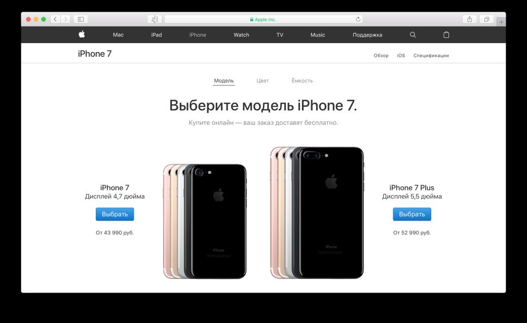 Apple снизила цены на iPhone 7 и iPhone 7 Plus. - Изображение 1